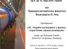 """LHC """"stiže"""" u Niš 2"""