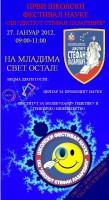 """Школски фестивал науке у ОШ """"Деспот Стефан Лазаревић""""  1"""
