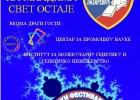 """Школски фестивал науке у ОШ """"Деспот Стефан Лазаревић""""  5"""