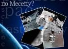 Astronomsko društvo Vega - Surdulica 2