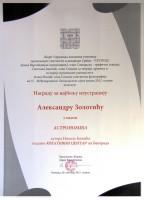 """Nagrađena knjiga """"Astronomija"""" 1"""