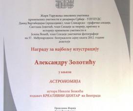 """Nagrađena knjiga """"Astronomija"""" 7"""