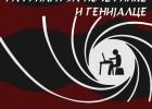 """""""Računari za početnike i genijalce"""" u Vegi 4"""