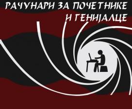 """""""Računari za početnike i genijalce"""" u Vegi 5"""