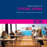 zbirka-srpski-zavrsni-2013