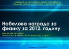 Prezentacija: Nobelova nagrada za fiziku 2012 3