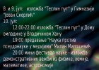 """Teslin dan"" u Vladičinom Hanu 3"