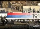 "Javni poziv: ""Album secanja na nase pretke iz Prvog svetskog rata"" 3"