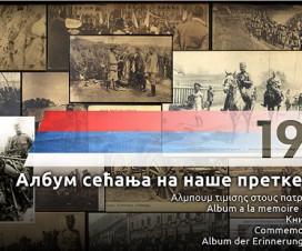 "Javni poziv: ""Album secanja na nase pretke iz Prvog svetskog rata"" 2"