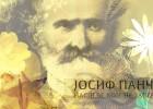 """""""Јосиф Панчић – наслеђе које не застарева"""" 4"""