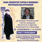 26. новембар др Владан Челебоновић