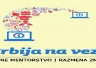 """Prijave za program mentorstva """"Srbija na vezi 3.0"""" su otvorene! 5"""