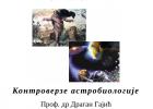 """Predavanje """"Kontroverze astrobiologije"""" u Nišu 3"""