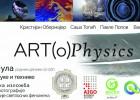 "Izložba fotografija ""ART(o)Physics"" 3"