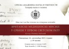 "Izložba ""Britanske medicinske misije u Srbiji u Prvom svetskom ratu"" 2"