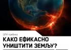 """""""Kako efikasno uništiti Zemlju?"""" 3"""