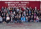 Međunarodna konferencija o nastavi fizike u Aleksincu 2