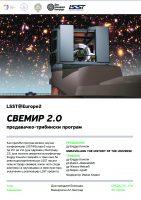 lsst_final (1)