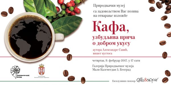 """Izložba """"Kafa, uzbudljiva priča o dobrom ukusu"""" 2"""
