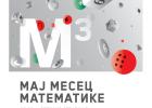 Мај месец математике 2017 у Београду 9