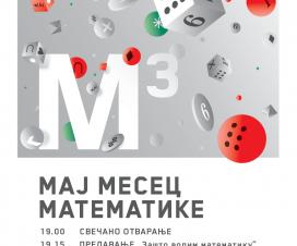 Мај месец математике 2017 у Београду 4