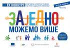 """EU konkurs umetničke autorske grafike  - """"Zajedno možemo više"""" 2"""
