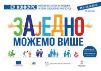 """EU konkurs umetničke autorske grafike - """"Zajedno možemo više"""" 1"""