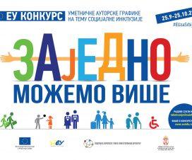 """EU konkurs umetničke autorske grafike  - """"Zajedno možemo više"""" 8"""