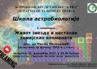 """""""Život zvezda"""" - prezentacija i video 1"""