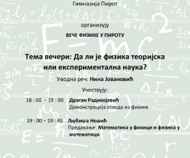 Veče fizike u Pirotu i Prokuplju 1