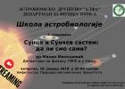 """Predavanje: """"Sunce i Sunčev sistem: da li smo sami?"""" 3"""