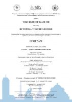 """Izložba """"Istorija toksikologije"""" 2"""
