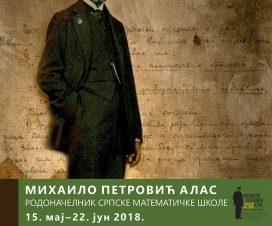 Mihailo Petrović Alas: rodonačelnik srpske matematičke škole 8