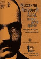 150 godina od rođenja akademika Mihaila Petrovića Alasa 1