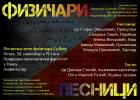 Pesničko veče fizičara Srbije 4