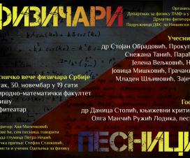 Pesničko veče fizičara Srbije 1