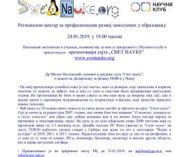 """Prezentacija sajta """"Svet nauke"""" u Naučnom klubu 1"""