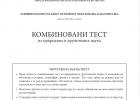Test i rešenja završnog ispita za kombinovani test (2018) 3