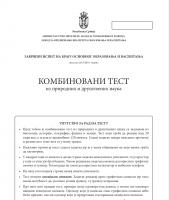 Test i rešenja završnog ispita za kombinovani test (2016) 1