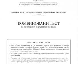 Test i rešenja završnog ispita za kombinovani test (2018) 1