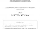 Test i rešenja završnog ispita iz matematike (2018) 2