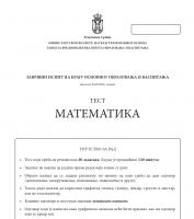Test i rešenja završnog ispita iz matematike (2018) 1