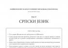 Test i rešenja završnog ispita iz srpskog jezika (2016) 2
