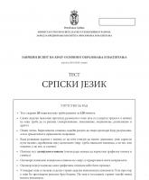 Test i rešenja završnog ispita iz srpskog jezika (2018) 1