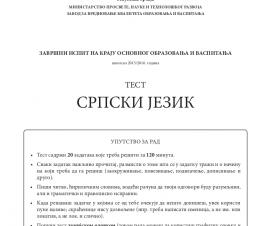 Test i rešenja završnog ispita iz srpskog jezika (2018) 3