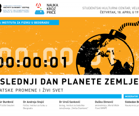 "Tribina Instituta za fiziku  ""Poslednji dan planete Zemlje"" 1"