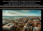Vodeći svetski kosmolozi stižu u Beograd 3