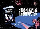 """Predstavljanje knjige """"Uvod u naučno novinarstvo"""" na Sajmu knjiga 5"""