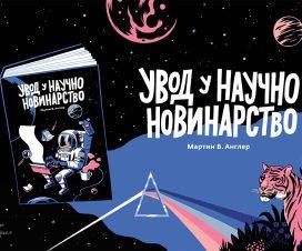 """Predstavljanje knjige """"Uvod u naučno novinarstvo"""" na Sajmu knjiga 1"""