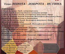 """Debata """"Lepota – dobrota – istina"""" u Gimnaziji """"Bora Stanković"""" 2"""